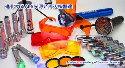 科学捜査用ライト-ALS