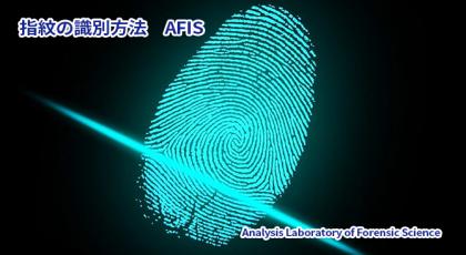 指紋の識別方法 AFIS