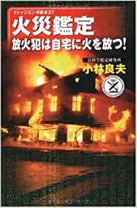 火災鑑定 ~放火犯は自宅に火を放つ~