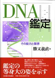 DNA鑑定 ~その能力と限界~