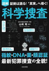 図解 科学捜査 指紋・DNA・薬・顔認証 最新犯罪捜査の全貌!