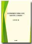 改訂筆跡鑑定の理論と応用-主観を排除した筆者識別-