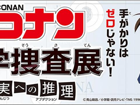 企画展『名探偵コナン 科学捜査展 ~真実への推理(アブダクション)~』
